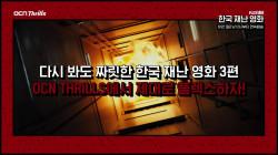 [FLEX데이] <타워> <연가시> <해운대> 연속방송