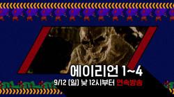 [FLEX데이] <에이리언 1~4> 연속방송