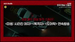 [FLEX데이] <미씽  사라진 여자> <목격자> <도어락> 연속방송