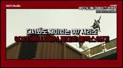 [FLEX데이] <007 다니엘 크레이그 주연작> 연속방송