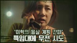 """문정희, 이혁의 몰살 계획 간파♨ """"문신한 흑복 발견시 적으로 간주하라!"""""""