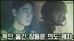 """""""쏴!!!"""" 폭탄 옮긴 장동윤 의도 캐치한 윤박의 외침♨"""