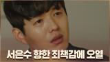 """하준, 서은수 향한 죄책감에 오열 """"결국 나 때문에 죽은 거네요?"""""""