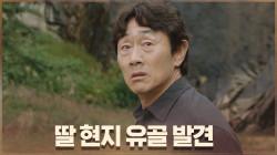 """※충격※ 딸 현지 유골 발견 후 두온마을 못보게 된 허준호 """"아무것도 안보여"""""""