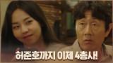 허준호, 고수X김남국X안소희 3총사에 영입! 이제는 4총사