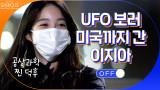 미국가면 UFO를 볼 수 있다구요..?! 지아가 공상과학 덕후가 된 이유