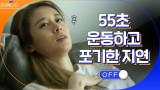 티아라 지연의 아침! 55초 운동하고 포기 선언?!
