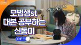 모범생 스타일로 대본 공부(?)하는 배우 신동미...성실함+재능이 만든 연기 천재