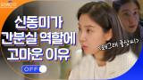 배우 신동미가 '왜그래 풍상씨'에서 맡은 간분실 역할에 고마운 이유