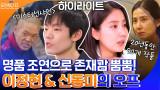작은 배역에도 존재감 내뿜던 연기 천재들...배우 이정현&신동미의 온앤오프#highlight