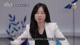 [선공개] 돈덕후 유수진! 재테크에 관한 부자언니의 대답은?!