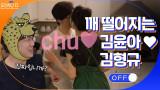정화&시경의 부러움 유발하는 깨 떨어지는 부부 김윤아♥김형규