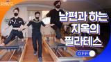 남편 형규와 함께하는 김윤아의 살기 위해서 하는 운동(feat.곡소리)