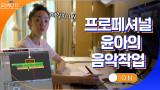 넘쳐나는 일福에 군것질 할 시간도 없이 일하는 프로페셔널한 김윤아