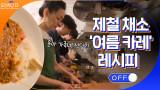 화목한 윤아 가족의 최애 음식♡ 제철 채소로 만든 '여름 카레'