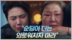 """""""더는 외로워지지 마라"""" 김선호 오열하게 만드는 김해숙의 따뜻함"""