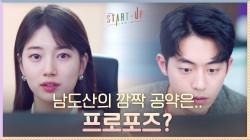 청명컴퍼니, 초고난도 입찰에 각종 공약 남발 중 (feat. 남주혁의 프러포즈?)