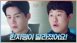 상무님이 달라졌어요! 김선호, 돈 안되는 '자선사업'에 슬쩍 관심 투척?!