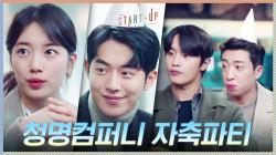공약 실현 가능성↑ 청명컴퍼니 자축 파티 (feat. 배수지 대표의 중대발표)