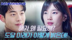 16화#하이라이트#배수지♥남주혁의 사랑도 일도 완벽한 꽉 닫힌 해피엔딩♥