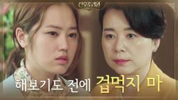 결혼이 무서웠던 최리를 다독이는 찐어른 장혜진의 응원 한마디