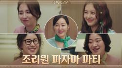 세레니티의 마지막 밤♡ 아쉬움에 수다로 불태우는 엄마들(ft.덕밍아웃ㅋㅋ)