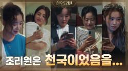 [해피엔딩] 완벽히 달라진 '엄마'의 삶을 함께 이겨내는 조동의 힘!