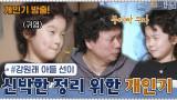 신박한 정리를 위해 준비한 강원래 아들 선이의 개인기? 붕어빵 부자 (^_^)