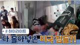 미국 2층 단독주택에 있던 짐들을 다 몰아넣은 이형택의 한국 집? #highlight