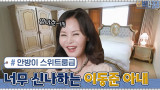 너무 신난 나머지 비명 발사하는 이동준 아내 염효숙의 리액션?