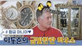 황금 마니아! 배우+트로트 가수 이동준의 금빛찬란 하우스 #highlight