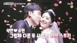[선공개] 윤석민♥김수현 부부의 충격적인(?) 소개팅 스토리?! (feat. 장모님 김예령)