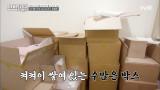 윤석민♥김수현 부부의 집 곳곳에 박스들이 한가득 쌓여있는 이유..?