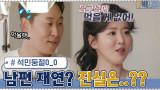 [석민둥절] 연기 꿈나무 아내 수현의 남편 재연? 그 진실은...