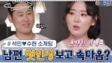 석민♥수현의 소개팅썰 전말...아내 수현의 거침없는 남편 첫인상 속마음