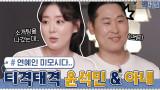 [티격태격]전 국대 현 예능인?윤석민과 연예인 미모 아내 수현#highlight