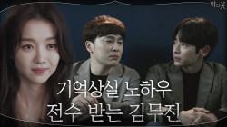 옥바라지(?)까지 한 서현우 두고 떠나는 장희진!?