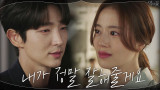 """(심쿵) 문채원이 했던 방식으로 역고백하는 이준기♡ """"정말 좋아해줄게요"""""""