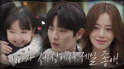 [모두가 바란 해피엔딩] 드디어 가족상봉♥ 은하는 이제 도은하야^0^