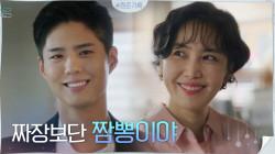 """""""짜장보단 짬뽕이야"""" 꽃길 대신 입대! but 신동미와의 의리★ 지킨 박보검"""