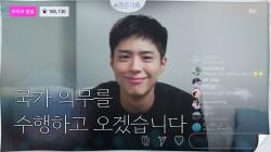 [입대통보LIVE] 가장 고마운 사람♥ 팬들에게 작별 인사 전하는 박보검