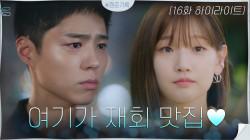16화#하이라이트#박보검X박소담이 함께 성장한 청춘기록♥