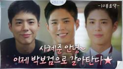 박보검#하이라이트#기억해줘 사혜준과 함께 한 모든 시간★