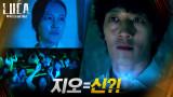 [숭배엔딩] 광기의 기도 현장, 파란빛을 뿜는 김래원에 열광하는 신도들!