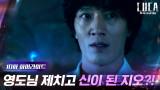 10화#하이라이트#괴물 취급 받던 김래원의 최후=신이 된 인간?!