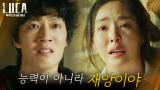 '저주받은 유전자' 패닉에 빠진 이다희, 김래원에 원망의 눈물!
