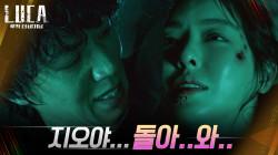 마지막 숨 몰아쉬는 이다희, 김래원에게 전하는 간절한 한마디