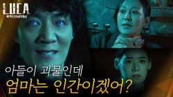 김래원, 협박은 옵션! 잡종이라며 폭언하는 진경에게 살벌한 응징