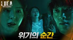 이다희 위기의 순간! 기적처럼 나타난 김래원!