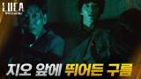(맴찢) 박혁권의 저격 막기 위해 김래원 앞에 뛰어든 이다희!